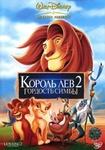 """Мультфильм """"Король Лев 2: Гордость Симбы"""" (1998)"""