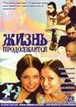 """Сериал """"Жизнь продолжается"""" (2002)"""