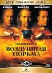 """Фильм """"Воздушная тюрьма"""" (1997)"""