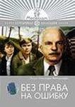 "Фильм ""Без права на ошибку."" (1974)"
