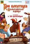 """Мультфильм """"Три богатыря и Шамаханская царица"""" (2010)"""