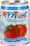 Напиток Fruiting клубничный с кусочками клубники