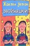 "Книга ""Двойняшки"" Жаклин Уилсон"