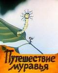 """Мультфильм """"Путешествие муравья"""" (1983)"""