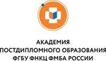 Курсы повышения квалификации врачей, Москва (Академия постдипломного образования ФГБУ ФНКЦ ФМБА)