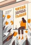 """Книга """"Читай, зарабатывай"""" Антон Ульянов, Ульяна Петрухина"""