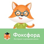 Экстернат и Домашняя онлайн-школа Фоксфорд, Москва