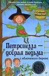 """Книга """"Петронелла - добрая ведьма с яблоневого дерева"""" Сабина Штэдинг"""