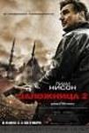 "Фильм ""Заложница-2"" (2012)"
