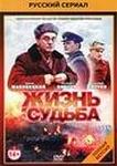 """Фильм """"Жизнь и судьба"""" (2012)"""
