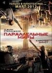 """Фильм """"Параллельные миры"""" (2012)"""