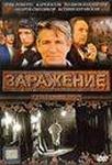 """Фильм """"Заражение"""" (2008)"""