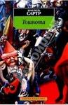 """Книга """"Тошнота"""" Жан Поль Сартр"""
