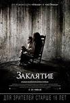"""Фильм """"Заклятие"""" (2013)"""