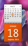 Гаджет Календарь 1.1.0.0. от Майкрософт