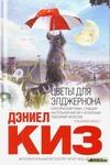 """Книга """"Цветы Для Элджернона"""" Дэниел Киз"""
