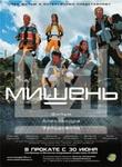 """Фильм """"Мишень"""" (2011)"""