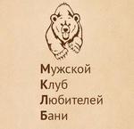 """Ночной клуб """"Мужской Клуб Любителей Бани"""", Г Москва"""