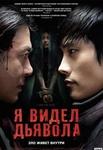 """Фильм """"Я видел дьявола"""" (2010)"""
