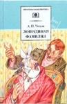 """Книга """"Лошадиная фамилия"""" А.Чехов"""