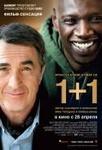"""Фильм """"1+1"""" (2011)"""