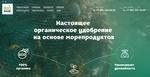 ООО «БИО-МАРЭ ТРЕЙДИНГ»