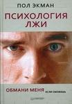 """Книга """"Психология лжи. Обмани меня, если сможешь."""" Пол Экман"""