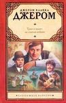 """Книга """"Трое в лодке, не считая собаки"""" Джером Клапка Джером"""