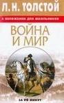"""Книга """"Война и мир"""" Лев Николаевич Толстой"""