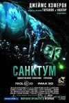 """Фильм """"Санктум"""" (2011)"""