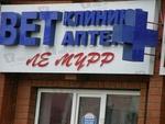 """Ветеринарная клиника """"Ле Мурр"""", Краснодар"""