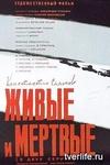 """Фильм """"Живые и мертвые"""" (1963)"""