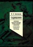 """Книга """"Гадюшник"""" Золотоносов Михаил"""