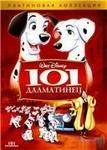 """Мультфильм """"101 далматинец"""" (1961)"""