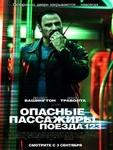 """Фильм """"Опасные пассажиры поезда 123"""" (2009)"""