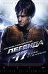 "Фильм ""Легенда 17"" (2013)"
