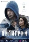 """Фильм """"Пилигрим"""" (2018)"""