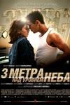 """Фильм """"Три метра над уровнем неба"""" (2010)"""