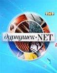 "Передача ""Дурнушек.net"", ТНТ"