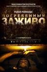 """Фильм """"Погребенный заживо"""" (2010)"""