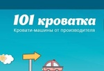Интернет-магазин 101krovatka.ru