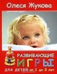 """Книга """"Развивающие игры для детей от 1 до 3 лет."""" Олеся Жукова."""