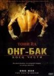 """Фильм """"Онг Бак"""" (2002)"""