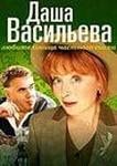 """Сериал """"Даша Васильева. Любительница частного сыска."""" (2005)"""