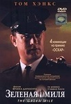 """Фильм """"Зелёная миля"""" (1999)"""