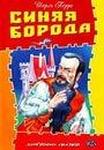 "Книга ""Синяя Борода"" Шарль Перро"