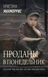 """Книга """"Проданы в понедельник"""" Кристина Макморрис"""