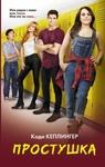 """Книга """"Простушка"""" Коди Кеплингер"""