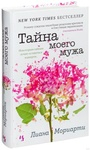 "Книга ""Тайна моего мужа"" Лиана Мориарти"