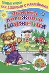 """Книга """"Первые уроки,с наклейками, правила дорожного движ."""" Сергей Михайлов"""